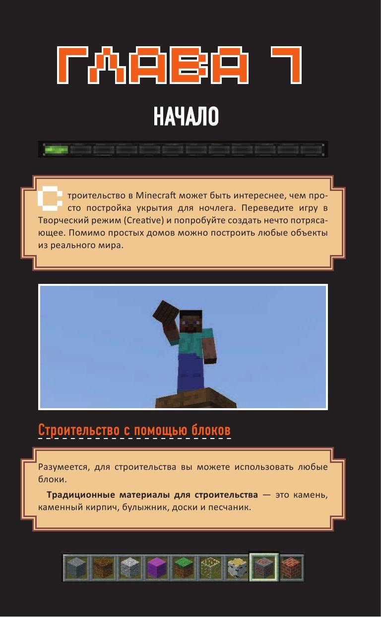 все секреты майнкрафт строительство #10